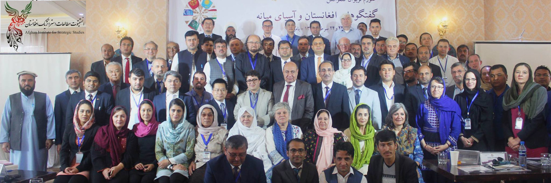 AISS holds the 4th Afghanistan-Central Asia Dialogue-IV (ACAD-IV)
