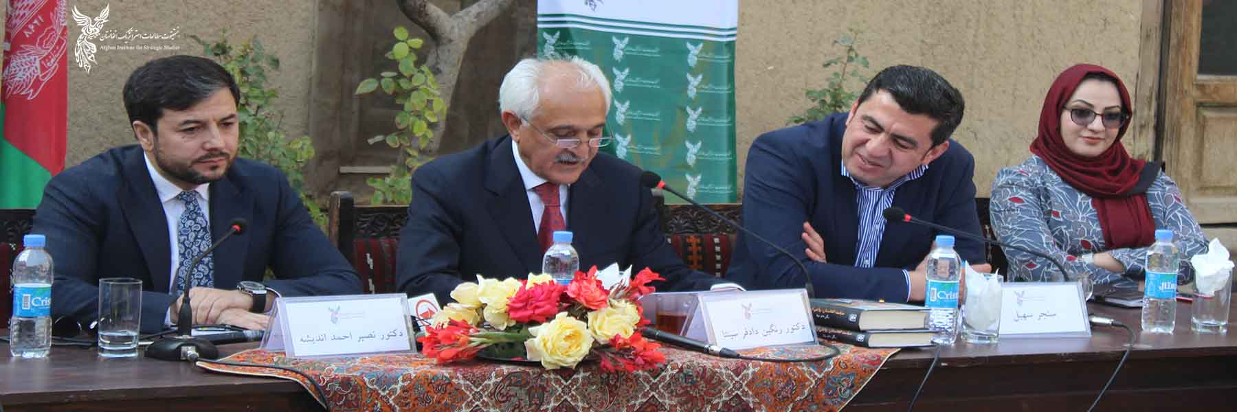Book Launching of Afghanistan Politics: A Narrative from Within