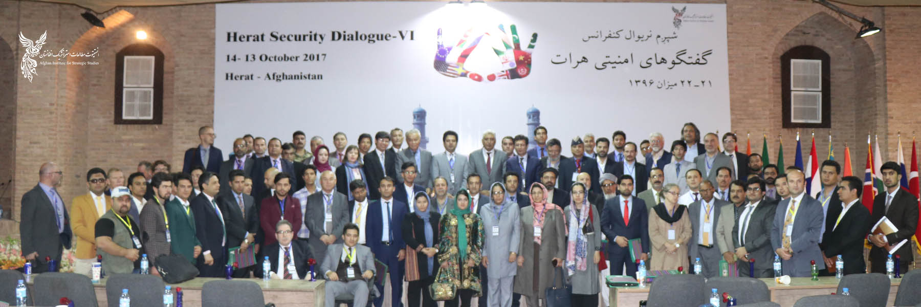 The 6th Herat Security Dialogue (HSD-VI)