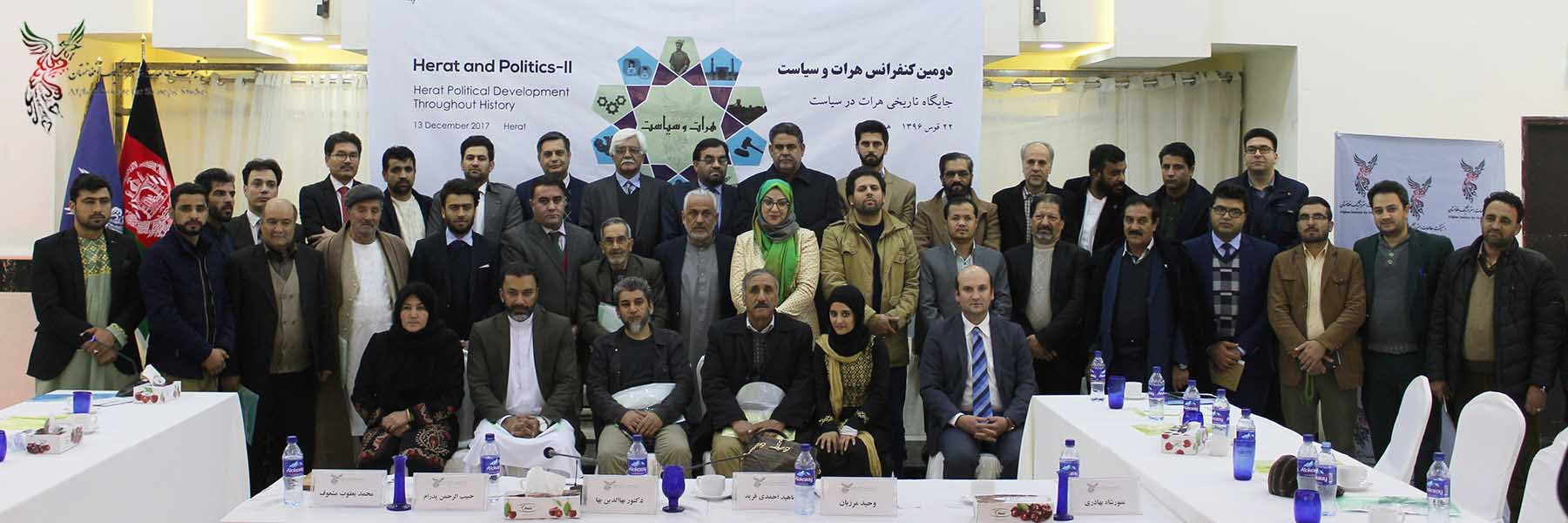 AISS organizes the second round of 'Herat and Politics' meeting