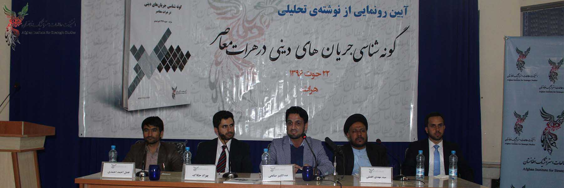 "Launching Ceremony of AISS's Research Paper on ""Typology of Religious trends in Contemporary Herat"""